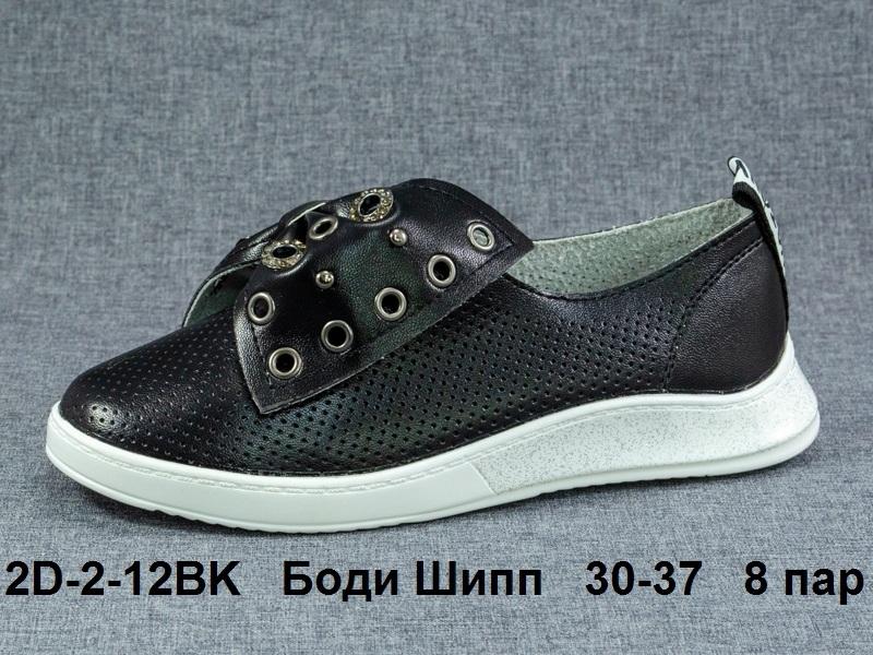 Боди Шипп Туфли 2D-2-12BK 30-37