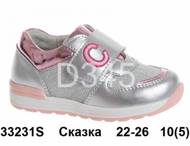 Сказка. Кроссовки 33231S 22-26
