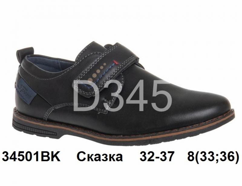 Сказка Туфли 34501BK 32-37