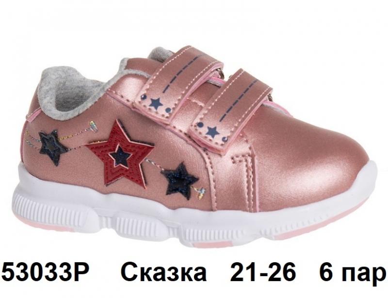 Сказка Кроссовки закрытые 53033P 21-26