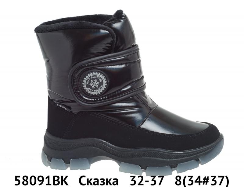 Сказка Дутики 58091BK 32-37