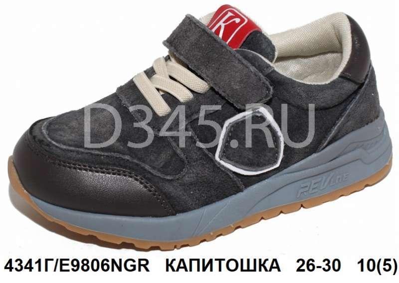 Капитошка. Д / С кроссовки E9806NGR 26-30