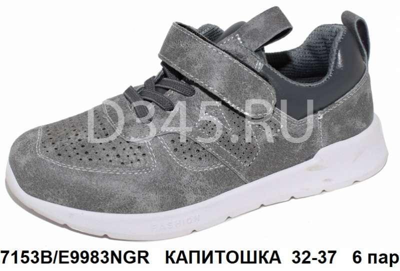 Капитошка. Кроссовки E9983NGR 32-37
