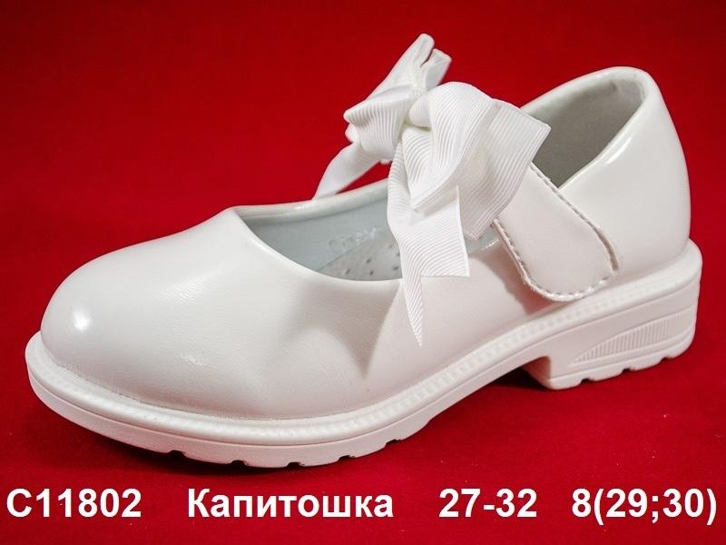 Капитошка Туфли C11802 27-32