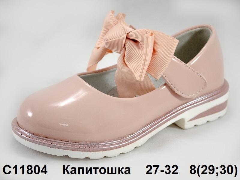 Капитошка Туфли C11804 27-32