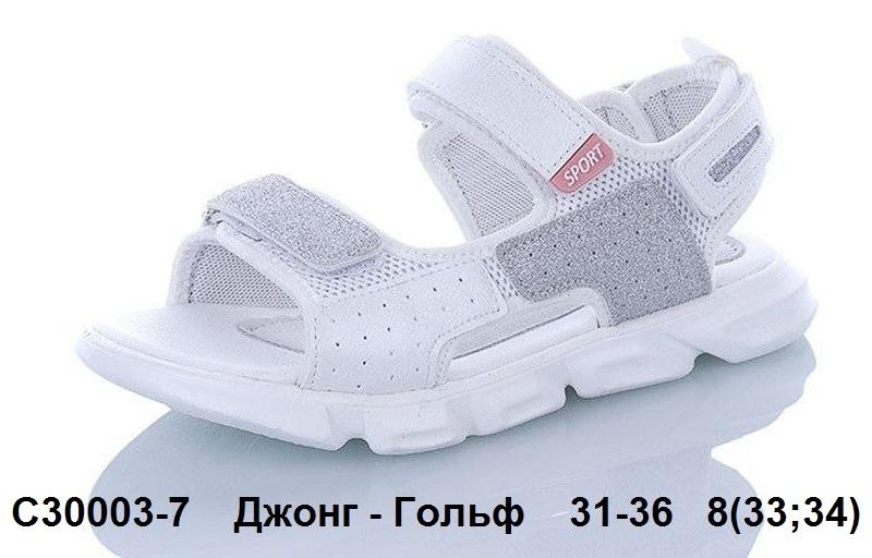 Джонг - Гольф Сандалии C30003-7 31-36