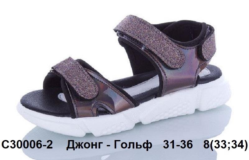 Джонг - Гольф Сандалии C30006-2 31-36