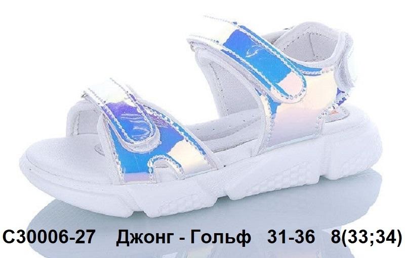 Джонг - Гольф Сандалии C30006-27 31-36
