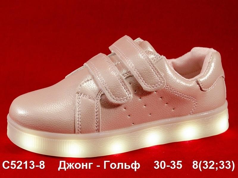 Джонг - Гольф Кроссовки LED C5213-8 30-35