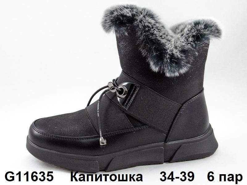 Капитошка Ботинки зимние G11635 34-39