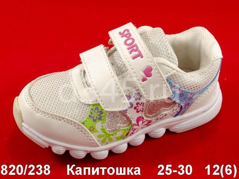 Капитошка Кроссовки летние L2238 25-30