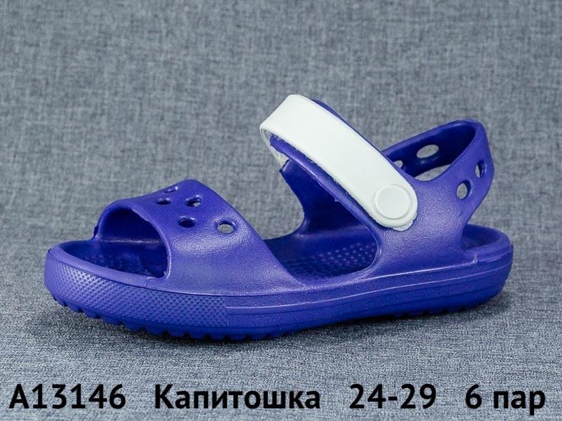 Капитошка Сандалии A13146 24-29