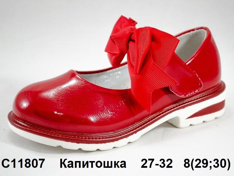 Капитошка Туфли C11807 27-32