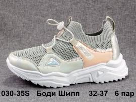 Боди Шипп Кроссовки летние 030-35S 32-37