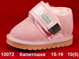 Капитошка Угги 10072 15-19