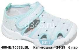 Капитошка. Текстильные сандалии 10533LBL 24-29