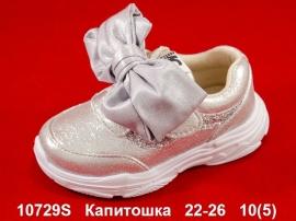 Капитошка. Кроссовки 10729S 22-26