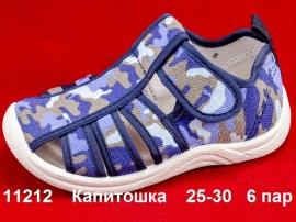 Капитошка Босоножки 11212 25-30