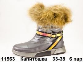 Капитошка Дутики 11563 33-38