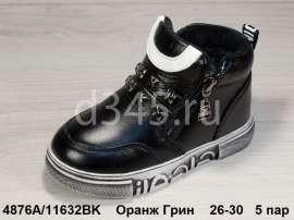 Оранж Грин. Д/С Ботинки спорт. 11632BK 26-30