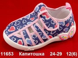 Капитошка Сандалии 11653 24-29