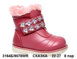 Сказка. Ботинки 9078WR 22-27