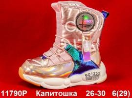 Капитошка Дутики 11790P 26-30
