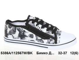 Bimko D... Д/С Кроссовки 112567W/BK 32-37