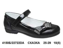 Сказка. Туфли 22722DA 25-29