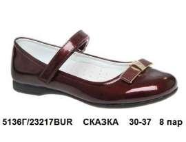 Сказка. Туфли