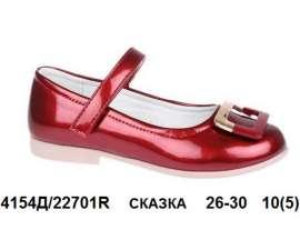 Сказка. Туфли 22701R 26-30