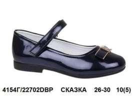 Сказка. Туфли 22702DBP 26-30