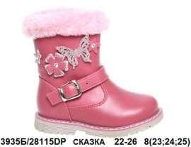 Сказка. Ботиночки зимние 28115DP 22-26