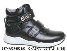 Сказка. Ботинки Д/С спортивные 27452BK 32-37,5