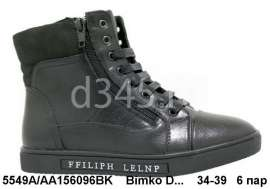 Bimko D... Д / С ботинки