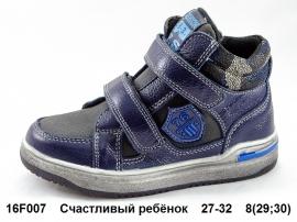 Счастливый ребёнок Ботинки демисезонные 16F007 27-32