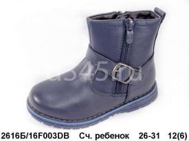 Счастливый ребенок. Демисезонные ботинки 16F003DB 26-31
