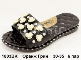 Оранж Грин Сабо 1803BK 30-35