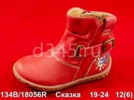 Сказка. Д/С ботиночки 18056R 19-24
