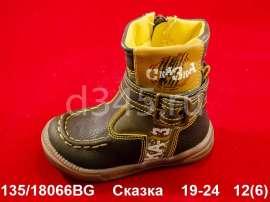 Сказка. Ботинки 8066BG 19-24