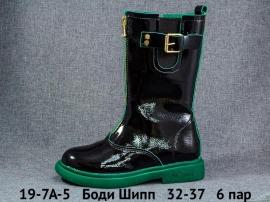 Боди Шипп Сапоги демисезонные 19-7A-5 32-37