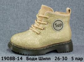 Боди Шипп Ботинки демисезонные 1908B-14 26-30