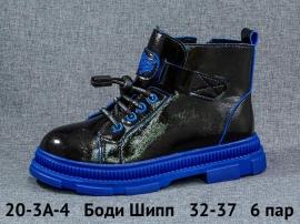 Боди Шипп Ботинки демисезонные 20-3A-4 32-37