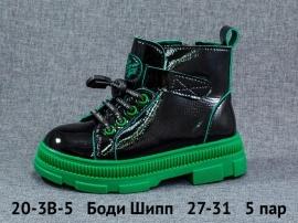 Боди Шипп Ботинки демисезонные 20-3B-5 27-31