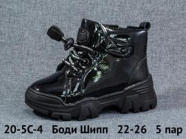 Боди Шипп Ботинки демисезонные 20-5C-4 22-26