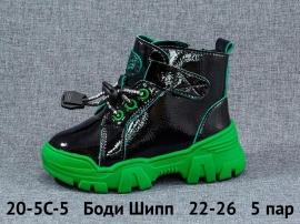 Боди Шипп Ботинки демисезонные 20-5C-5 22-26