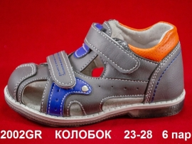 КОЛОБОК Сандалии LED 2002GR 23-28