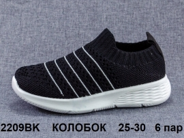 КОЛОБОК Изи Буст - Носки Кроссовки 2209BK 25-30