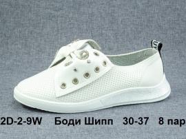 Боди Шипп Туфли 2D-2-9W 30-37
