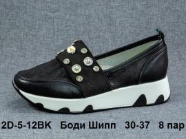 Боди Шипп Туфли 2D-5-12BK 30-37